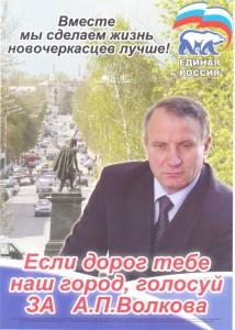 Новочеркасцы обсуждают в сети, кто был лучшим из мэров города в последние годы
