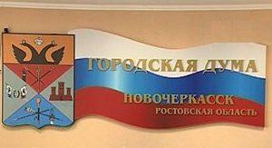 Последнее заседание городской Думы Новочеркасска перед летними каникулами было проведено 17 июля