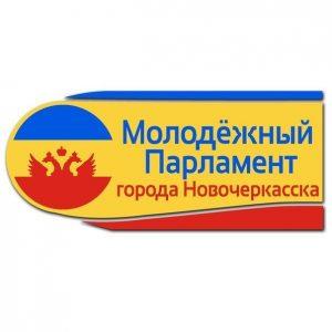 Молодые парламентарии казачьей столицы спланировали работу на год