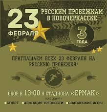 русская пробежка 23 февр 2015