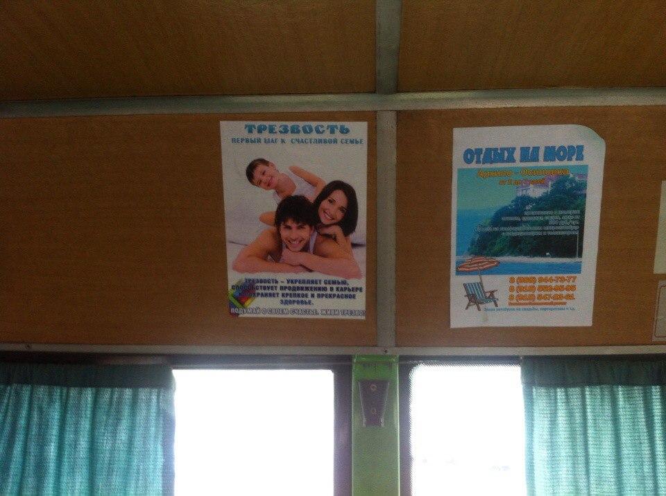 плакаты в маршрутках