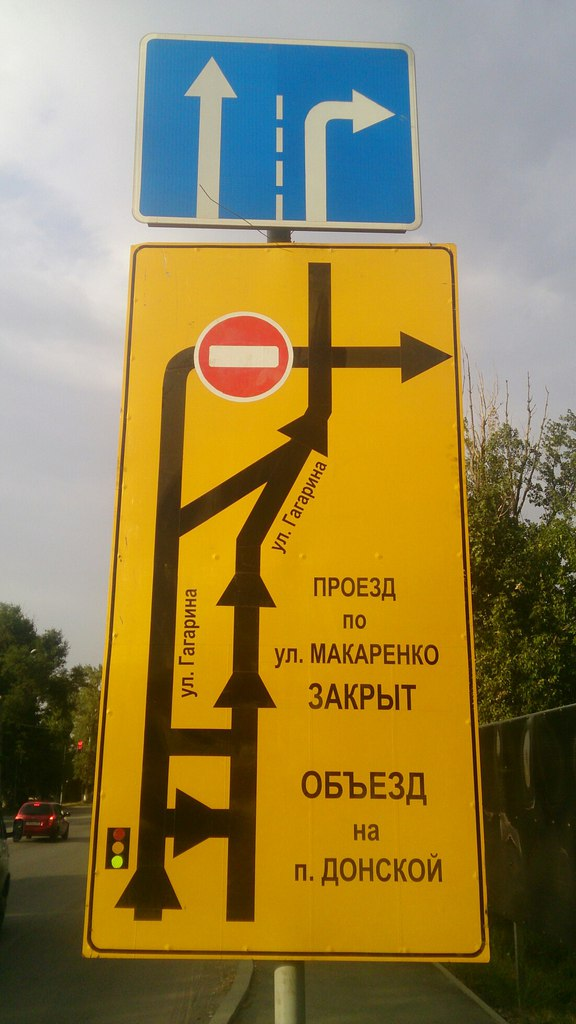 проезд макаренко закрыт