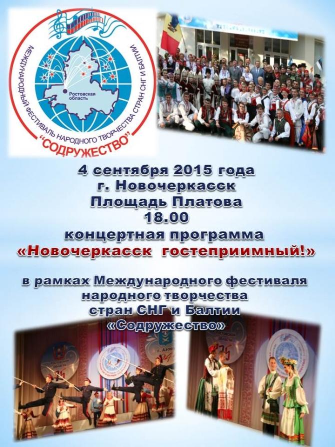 afisha_sodruzhestvo_1(1)