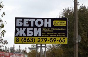 Цемент и бетон в Новочеркасске