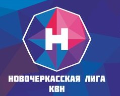 В Новочеркасске готовятся к финалу местной лиги КВН