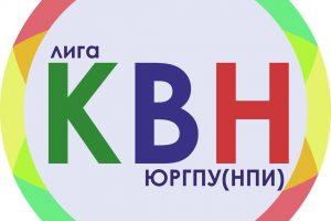 В ЮРГПУ (НПИ) определили лучших из веселых и находчивых студентов