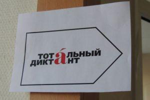 Подготовка к «Тотальному диктанту» в Новочеркасске начнется с 10 марта