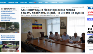 Дети сироты скандал в Новочеркасске
