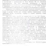 решение суда администрация Новочеркасска