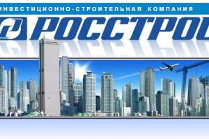 Директору ООО «Росстрой» предъявлено обвинение за невыплату заработной платы