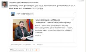 скрин Сляднев
