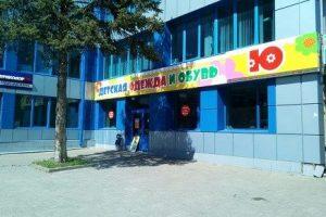 Магазин детской одежды и обуви «Ю»