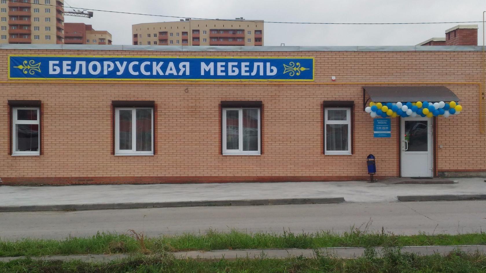 «Белорусская мебель»