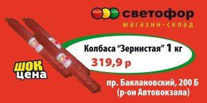 Магазин-склад «Светофор»