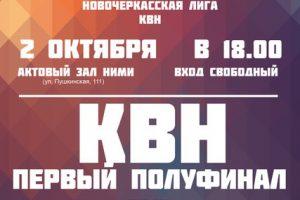 Шесть команд КВН встретятся в полуфинале Новочеркасской лиги