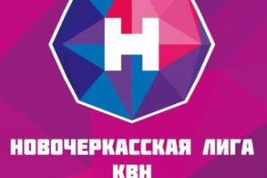 Веселые и находчивые готовятся разыграть в Новочеркасске очередные путевки в финал лиги
