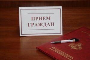 Новочеркасские чиновники примут горожан
