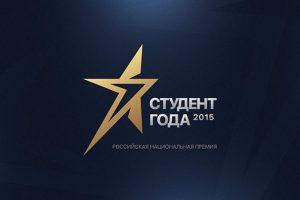 Новочеркасцы претендуют на получение звания «Студент года»